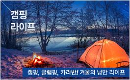 캠핑카라반
